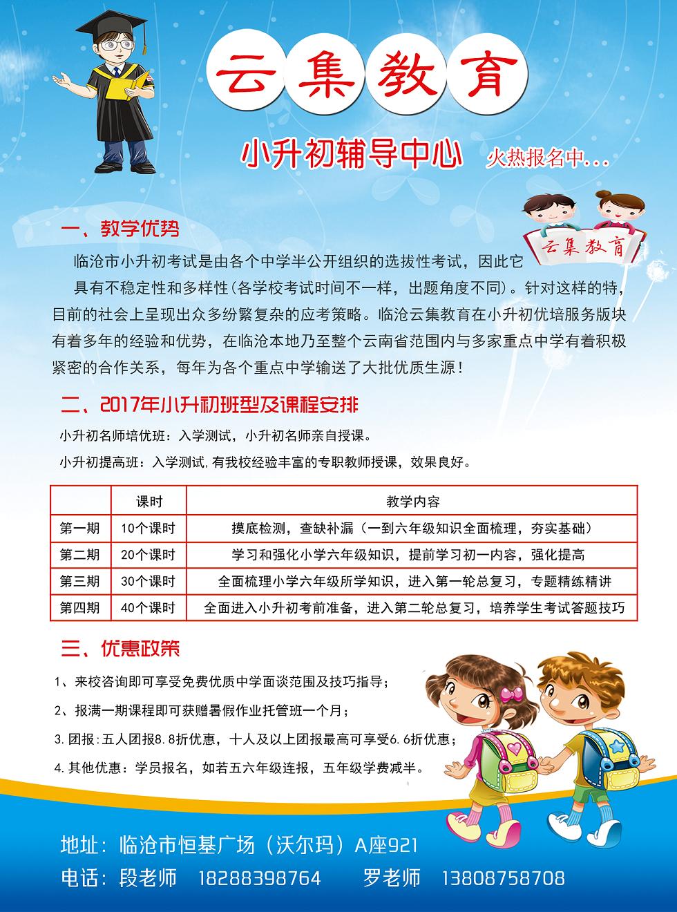 小學輔導|小學輔導-臨滄云集教育信息咨詢有限公司