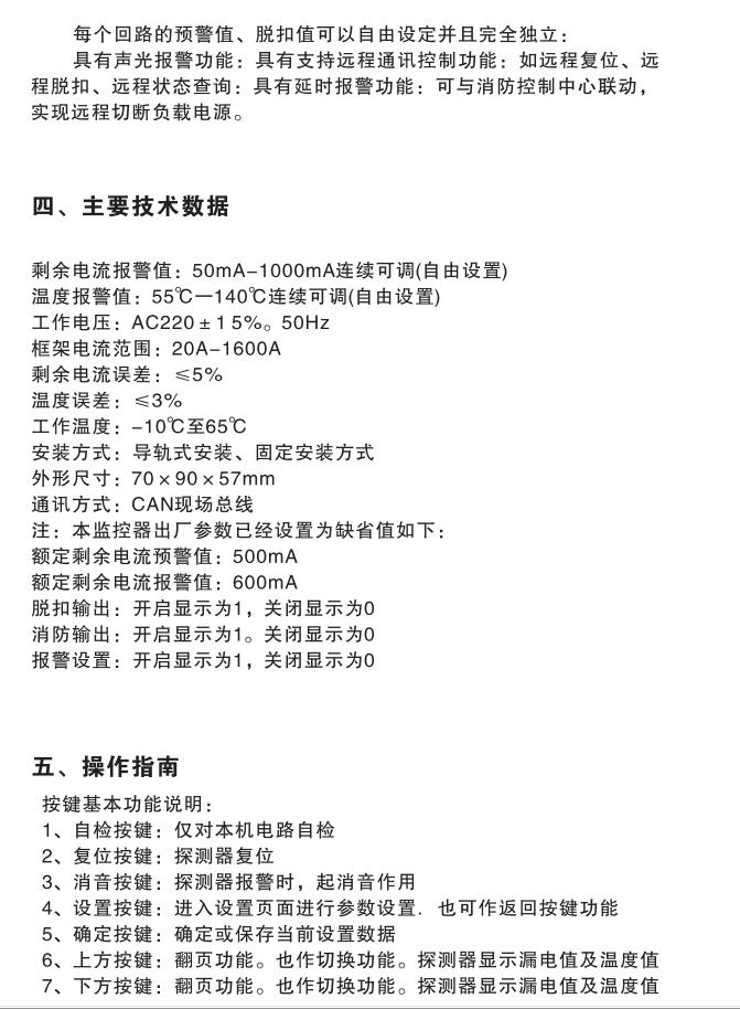 经济型电气火灾监控器 经济型电气火灾监控器-西安华泓电气工程有限公司