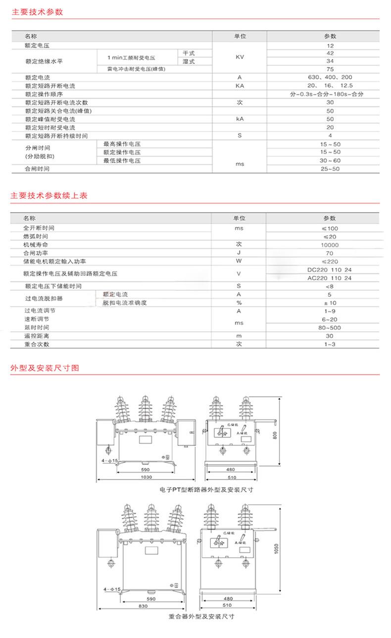 ZW8高压真空断路器|ZW8-上海巨沈电气有限公司