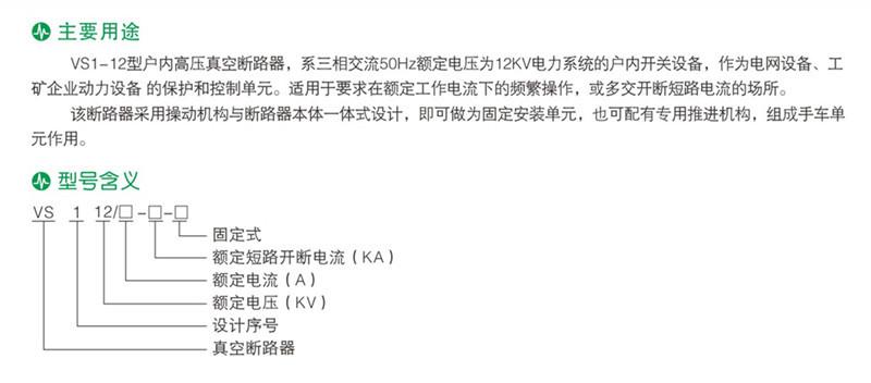 VS1-12手车式户内高压真空断路器|VS1-12手车式-博悦娱乐