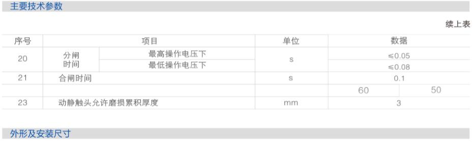 VS1-12固定式(侧装)户内高压真空断路器|VS1-12固定式(侧装)-博悦娱乐