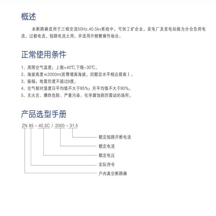 ZN85-40.5户内高压真空断路器|ZN85-40.5-上海巨沈电气有限公司