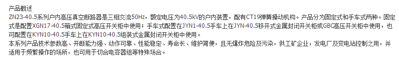 ZN23-40.5户内高压真空断路器|ZN23-40.5-上海巨沈电气有限公司