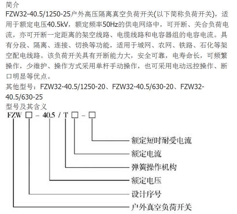 mg赌场_FZW32-40.5高压负荷开关|FZW32-40.5