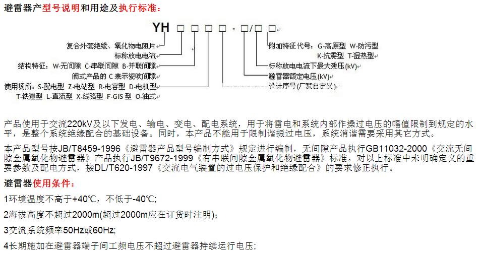 HY5WZ-51/134避雷器|HY5WZ-51/134-博悦娱乐