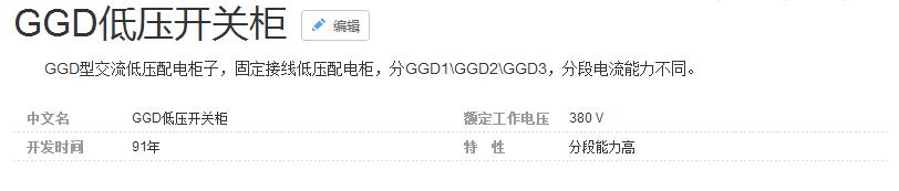 GGD型低压抽出式成套设备|GGD型低压抽出式成套设备-博悦娱乐