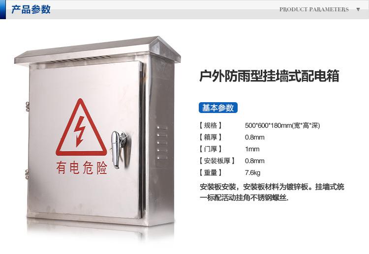 户外不锈钢挂墙防水型 户外不锈钢挂墙防水型-上海巨沈电气北京赛车PK10
