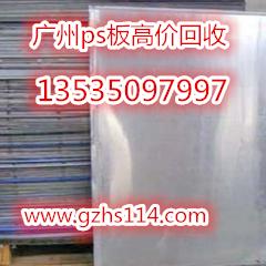 广州废铝ps板回收|广州废铝回收-广州景宏废旧金属回收有限公司