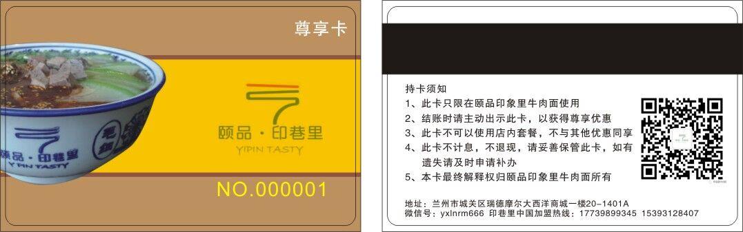 会员卡 会员卡-兰州中阳欣胜商贸有限公司