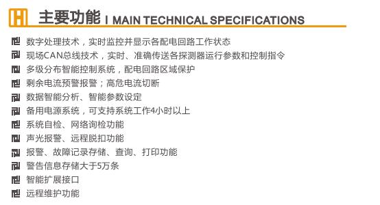 电气火灾监控设备主机|电气火灾监控设备主机-西安华泓电气工程有限公司