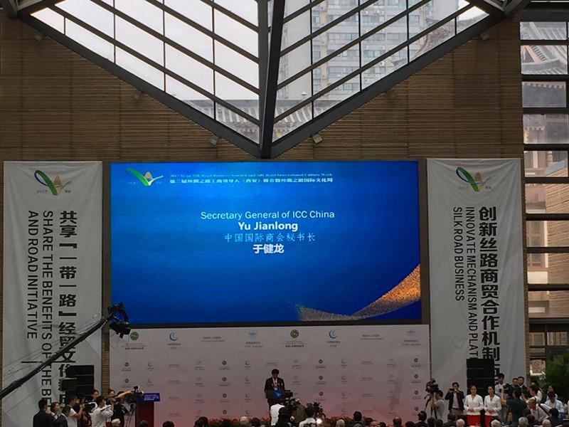 201709西安丝绸工商领导大会_副本.jpg