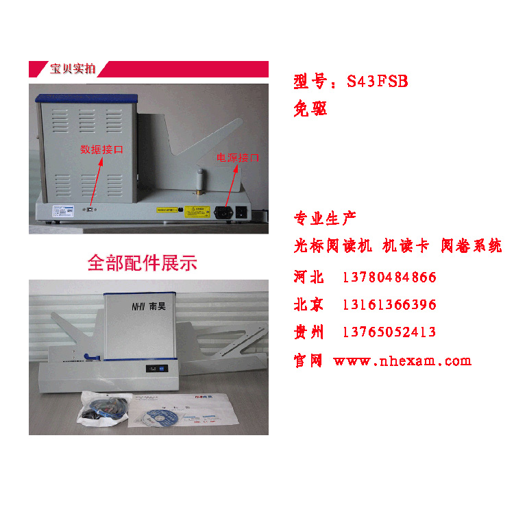 改卷机上市 改卷机耐用质量好|产品动态-河北省南昊高新技术开发有限公司