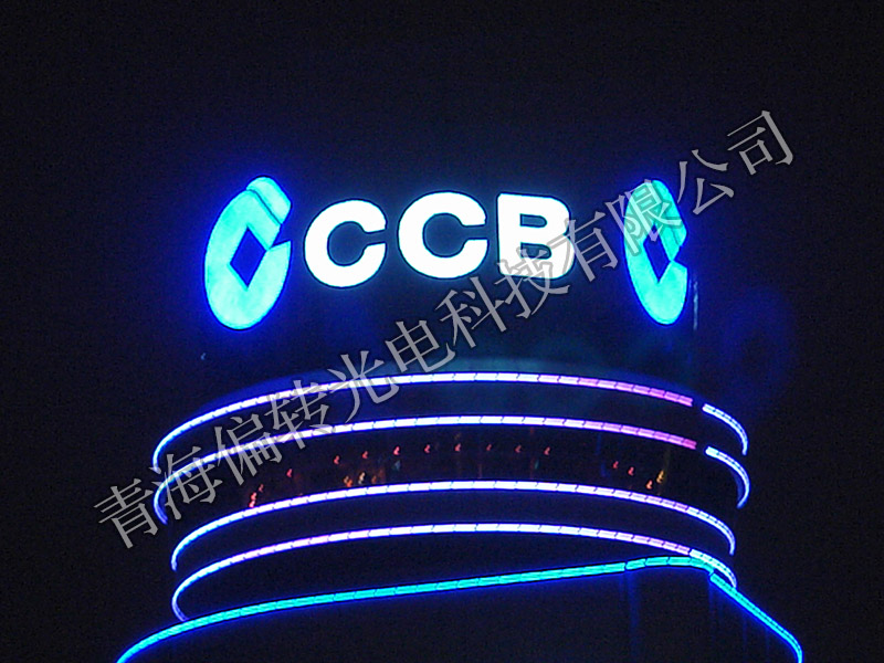 建設銀行 LED發光字-青海偏轉光電科技有限公司