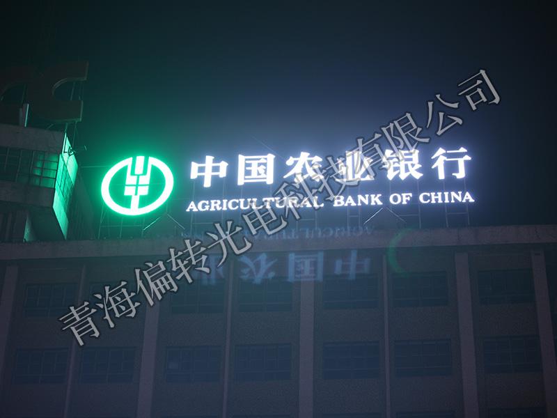 農業銀行|LED發光字-青海偏轉光電科技有限公司