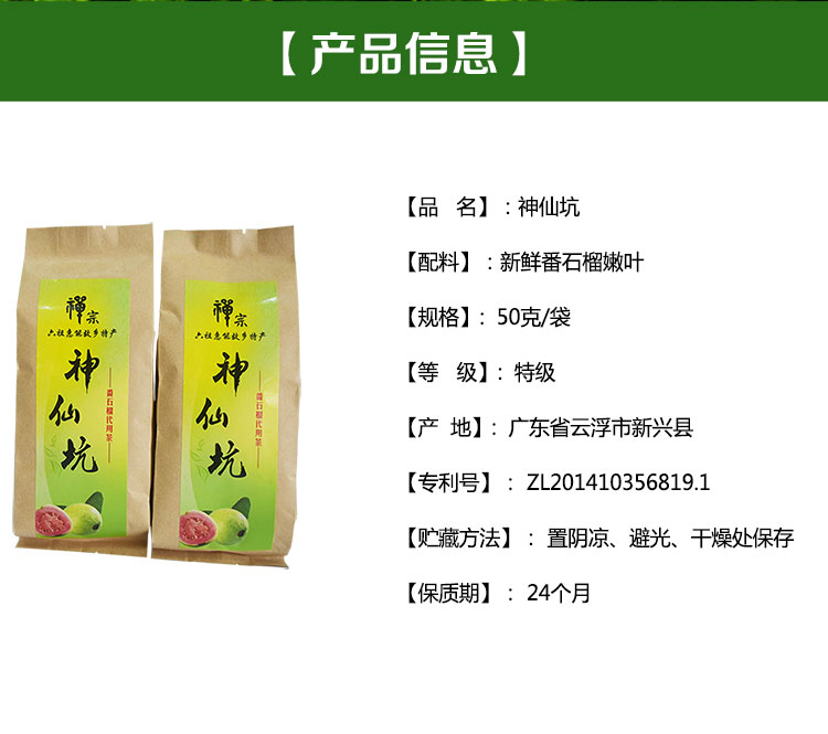 番石榴茶叶|番石榴茶-新兴县水源山茶叶有限公司