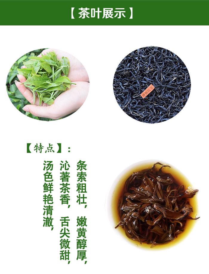 蜜心红茶|推举产品-澳门黄金城开户网水源山茶叶有限江山入口
