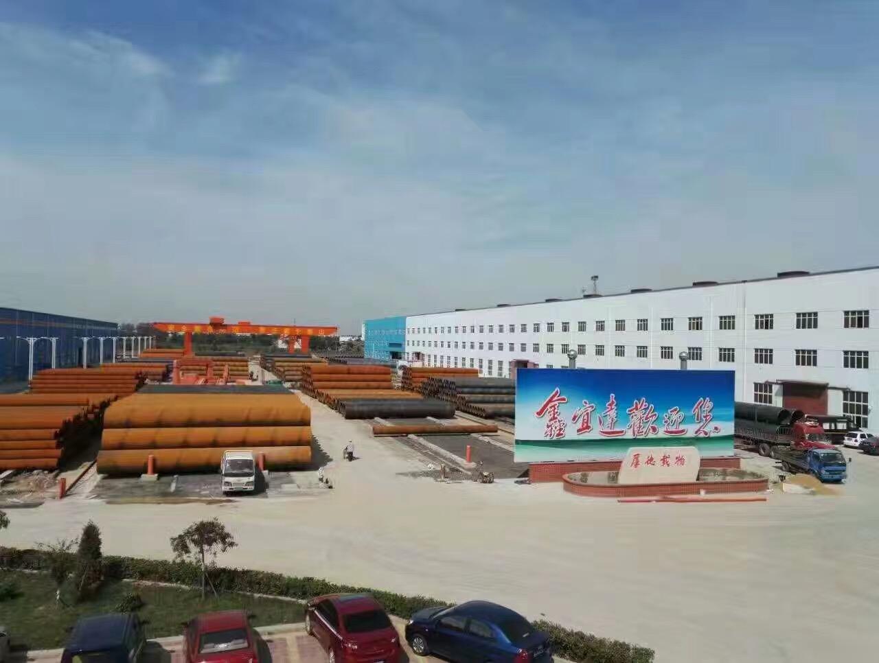 國標(PSL1,PSL2)螺旋鋼管|螺旋鋼管系列-滄州市鑫宜達鋼管集團股份有限公司.