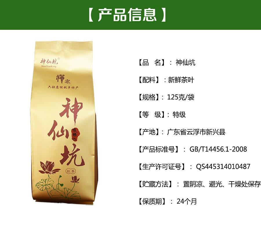 随缘红茶|红茶-新兴县水源山茶叶有限公司