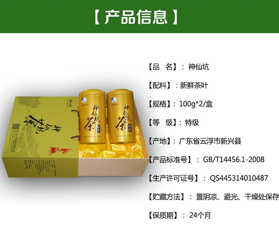 礼盒亚博体育在线投注100g2罐|推荐产品-新兴县水源山茶叶有限公司
