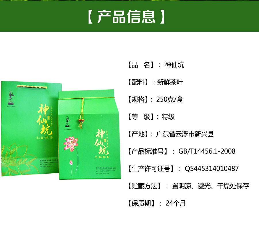 亚博体育在线投注125g2包|推荐产品-新兴县水源山茶叶有限公司