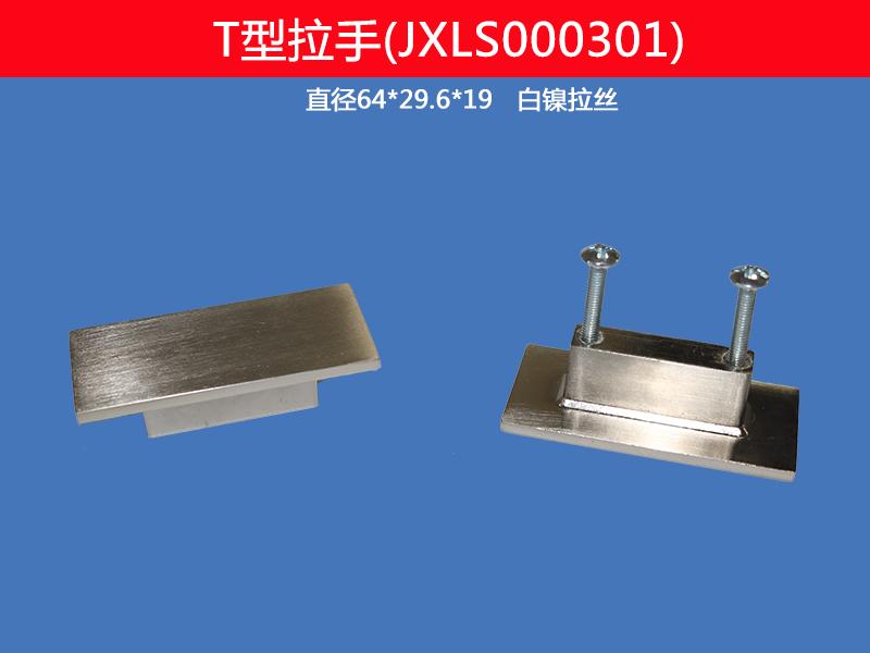 T型拉手(JXLS000301).jpg