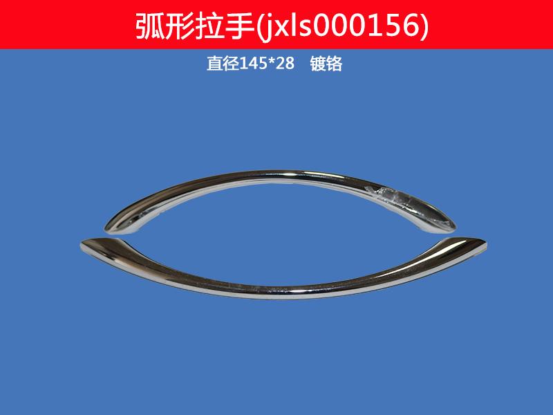 弧形拉手(jxls000156).jpg