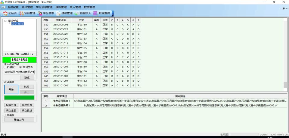 芦山县网上阅卷系统成绩查询 快速准确|产品动态-河北省南昊高新技术开发有限公司