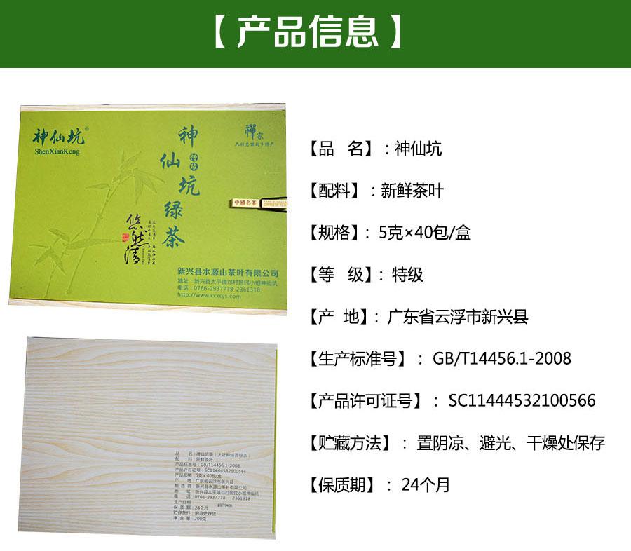 礼盒绿茶5g40包|推荐产品-新兴县水源山茶叶有限公司