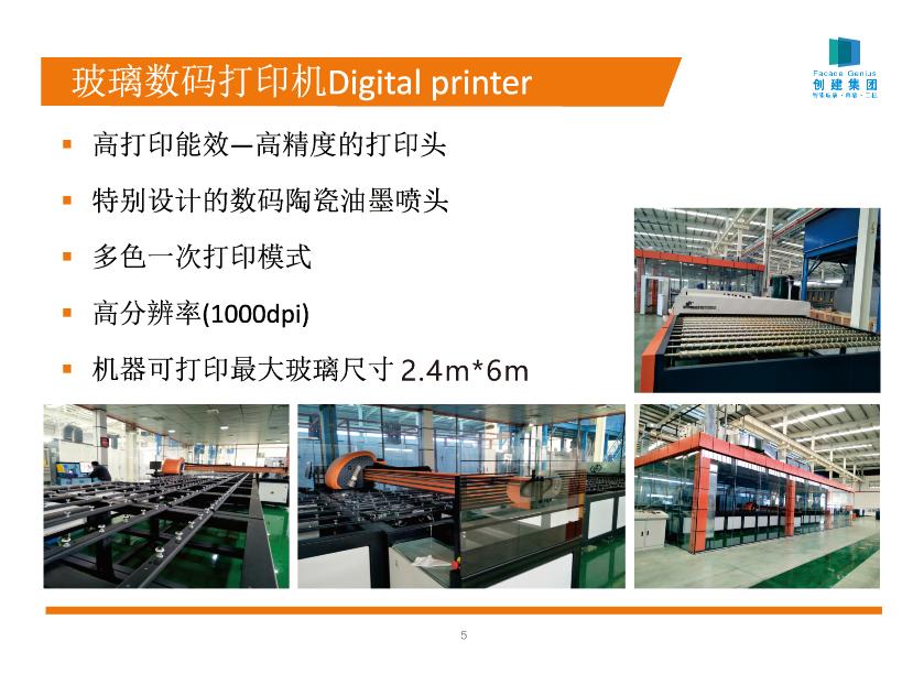 数码彩釉玻璃|数码彩釉玻璃-香港创建节能玻璃科技有限公司