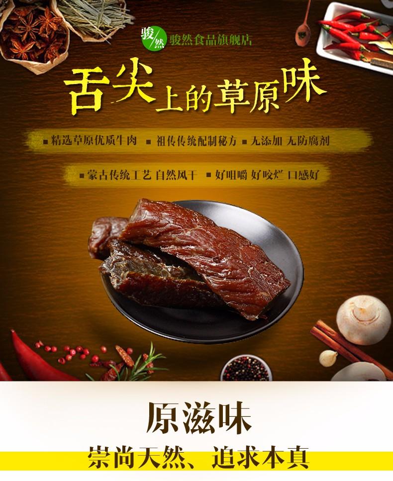 内蒙古蒙乡傻子王焅汁牛肉干 香辣 孜然|牛肉干-内蒙古骏然食品有限责任公司