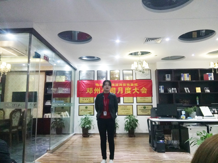 十月份月度總結大會|公司新聞-鄧州波濤裝飾設計工程有限公司