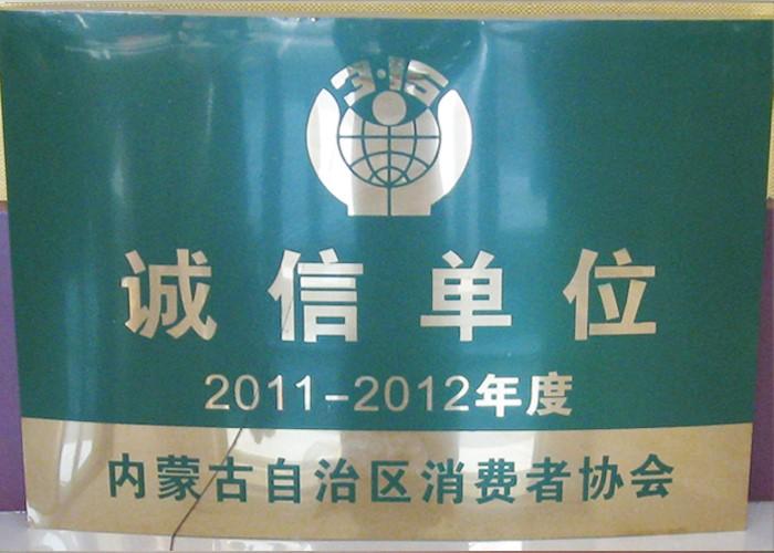 2011-2012年度诚信单位.jpg