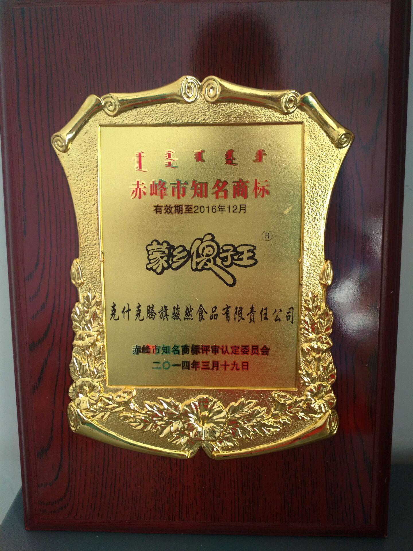 傻子王赤峰知名商标.jpg