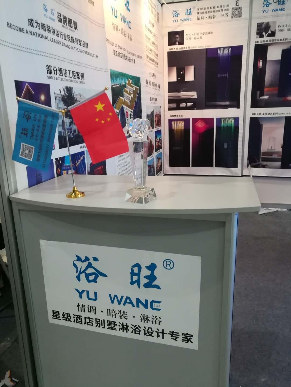 重庆西部国际展会 重庆西部国际展-佛山乐浴卫浴科技有限公司