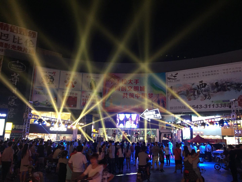 長安福特熒光夜跑|舞美設計/Stage art design-聊城龍元廣告文化傳媒有限公司