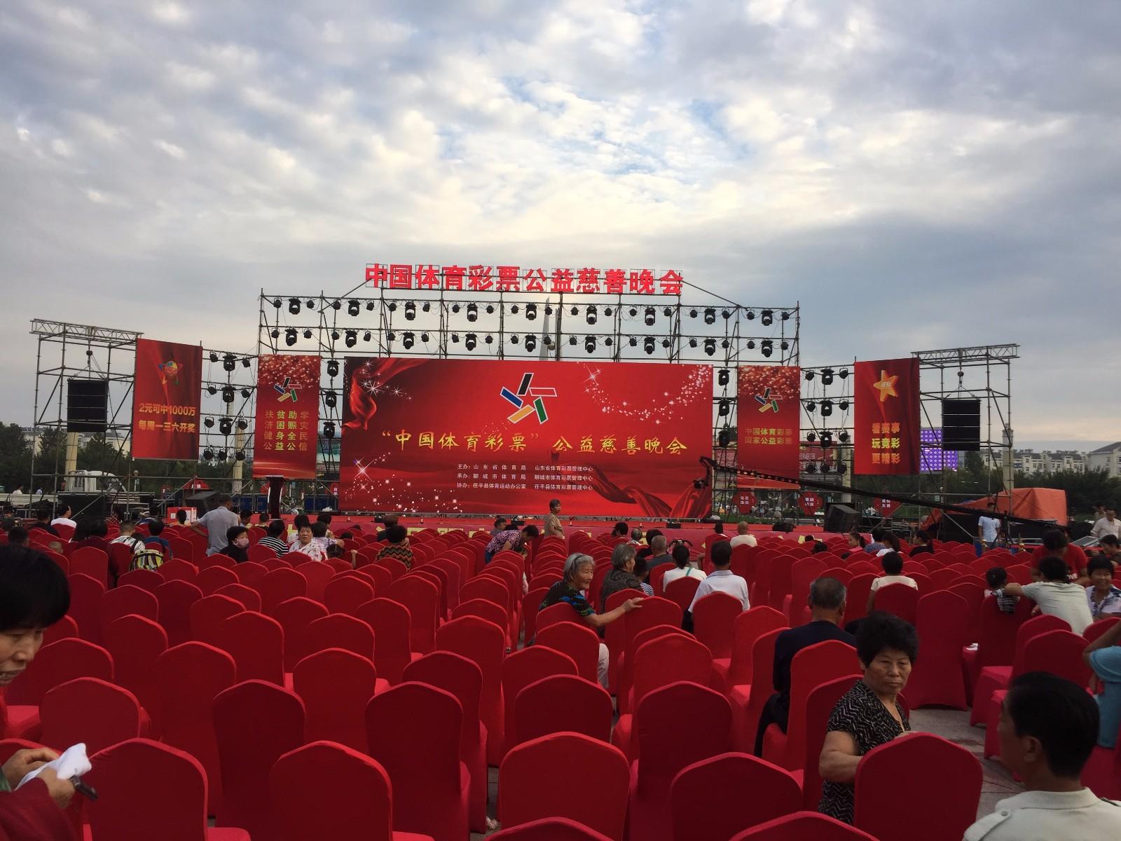 体彩慈善晚会|演唱会/Vocal concert-聊城龙元广告文化传媒有限公司