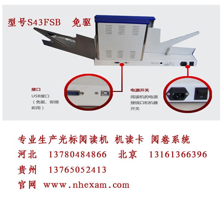 光标阅读机的应用 武隆县光标阅读机价格|行业资讯-河北省南昊高新技术开发有限公司