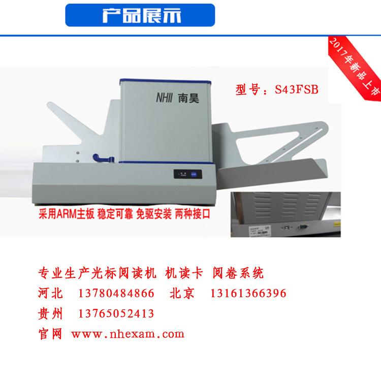 天津东城区光标阅读机为您供应 光标阅读机报价|新闻动态-河北文柏云考科技发展有限公司