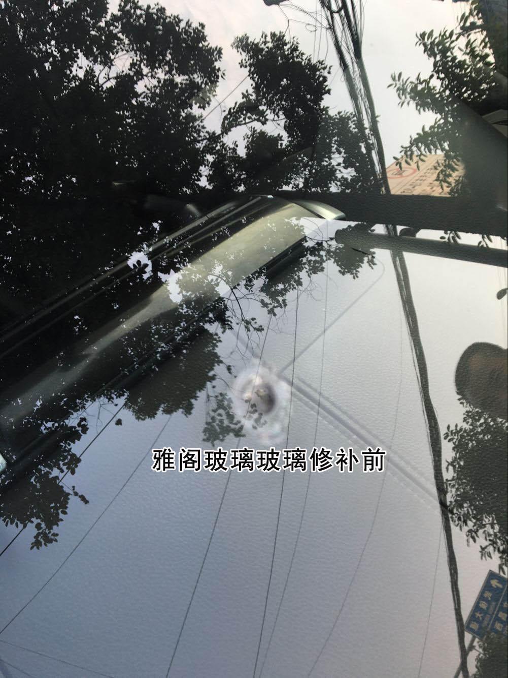 雅阁玻璃修复对比.jpg