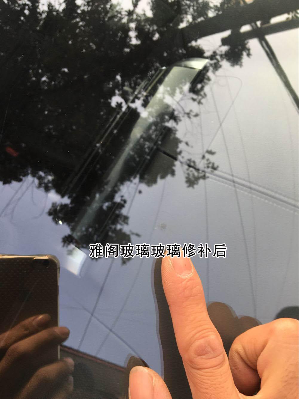 雅阁玻璃修复对比1.jpg
