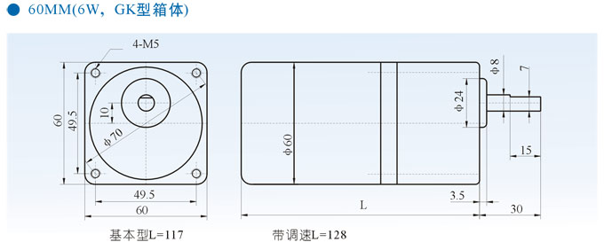 60MM小型齿轮减速马达结构图