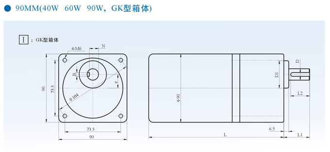 90MM小型齿轮减速马达结构图