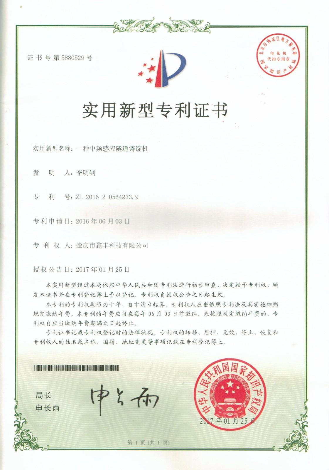 中频感应隧道铸锭机专利证书1.jpg