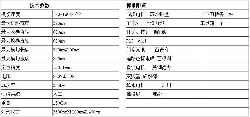 XD320型-商标模切机.png