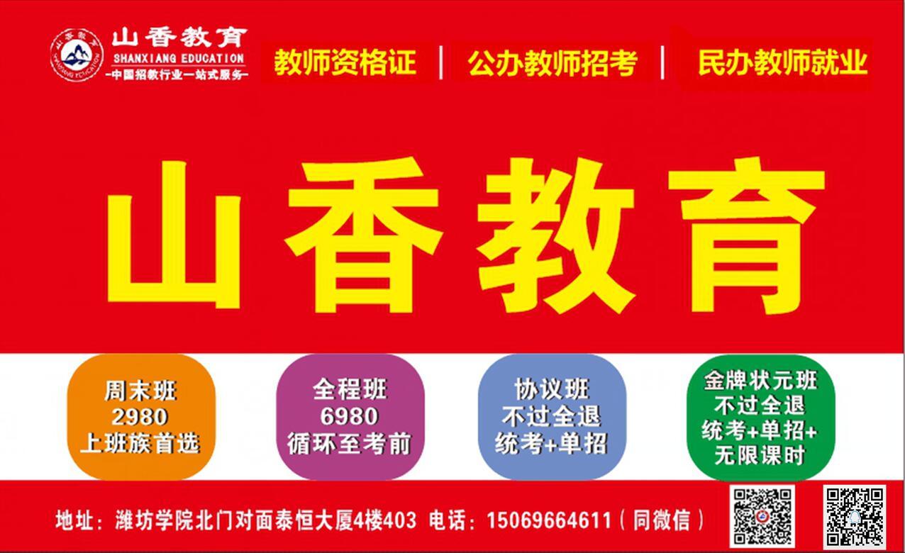 双十一,请注意!我有两件大事跟你们说.... 新课程-潍坊市山香教育咨询有限公司