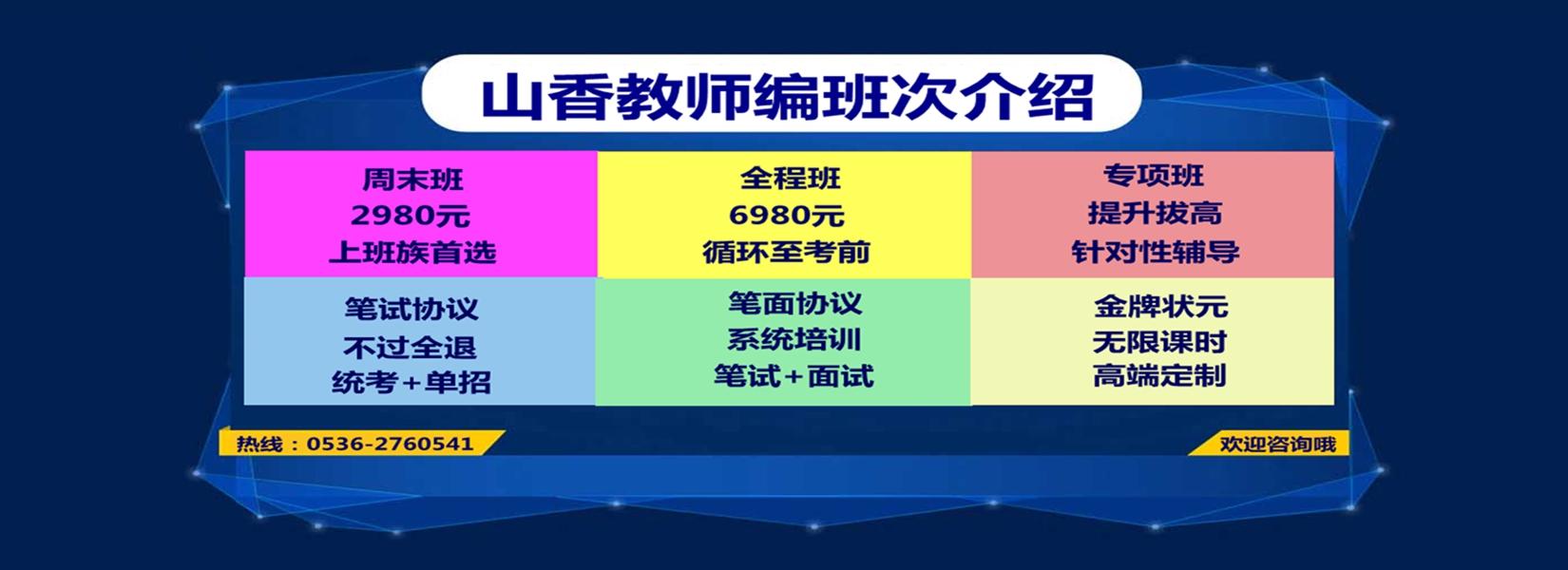 山香山东省统考笔试课程设置:|新课程-潍坊市山香教育咨询有限公司