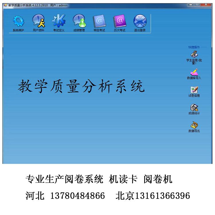 亚东县网上阅卷系统报表专业 厂家|新闻动态-河北文柏云考科技发展有限公司