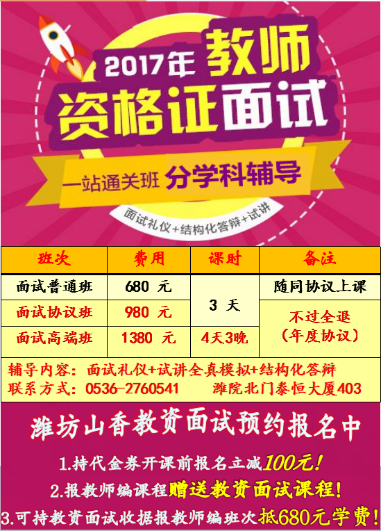 教师资格证面试课程现火热预约报名中|新课程-潍坊市山香教育咨询有限公司
