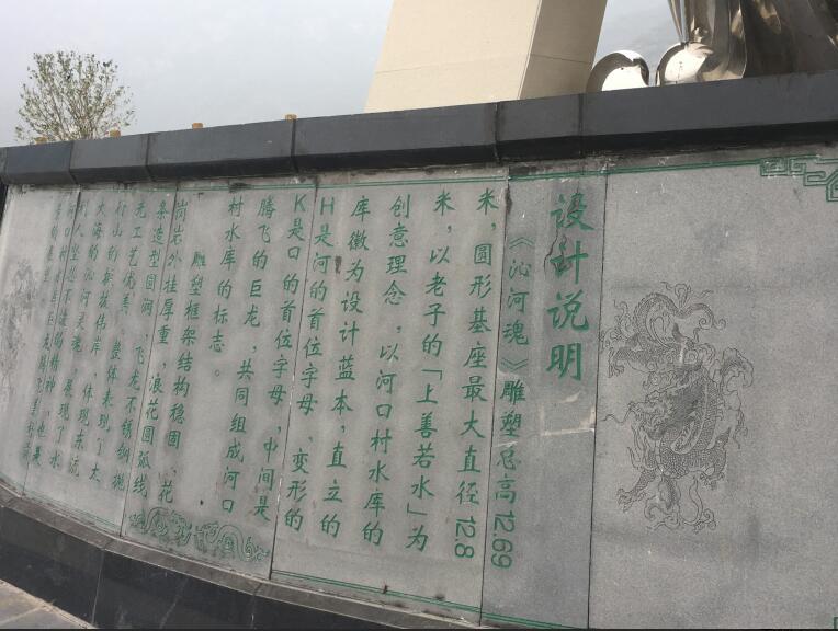 河口村水庫2|工程實例-信陽市鑫磊石材裝飾有限公司