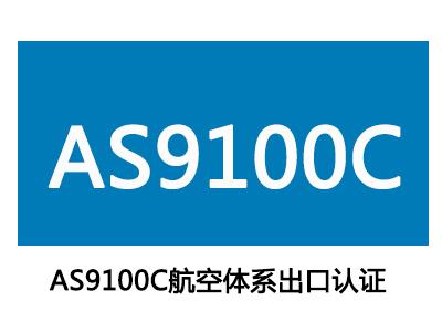 AS9100C航空体系出口认证.jpg